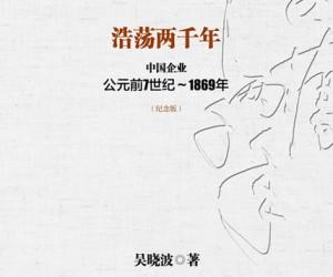 浩荡两千年:中国企业公元前7世纪~1869年 读后感4500字